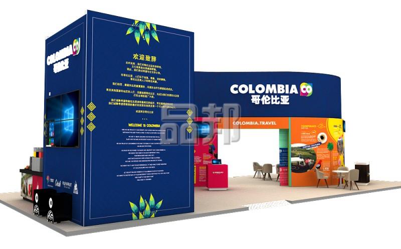 哥伦比亚展台设计制作
